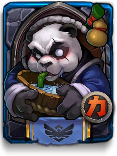 > 熊猫酒仙(蓝)
